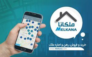 سایت املاک تهران