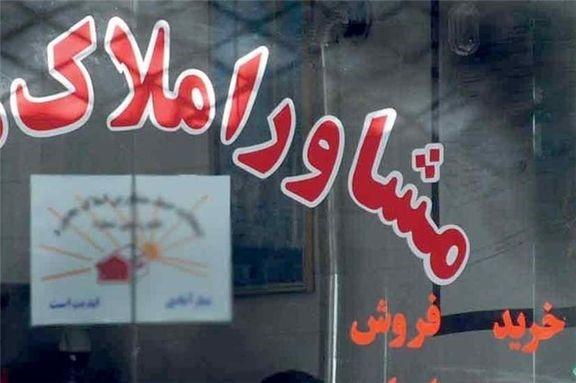 نقش مشاوره املاک در تهران و حومه
