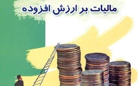 مُهر تأیید بر طرح مالیات بر ارزش افزوده