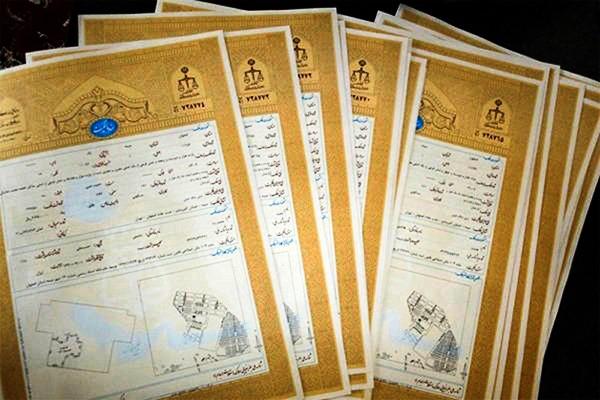 ۶۸ هزار سند مالکیت در کرمان صادر گردید