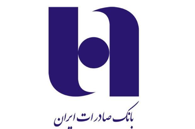 بانک صادرات و حمایت از مشاغل خانگی
