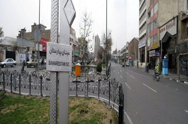 محله بهارستان