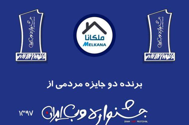 ملکانا برنده ۲ جایزه مردمی جشنواره وب ایران شد