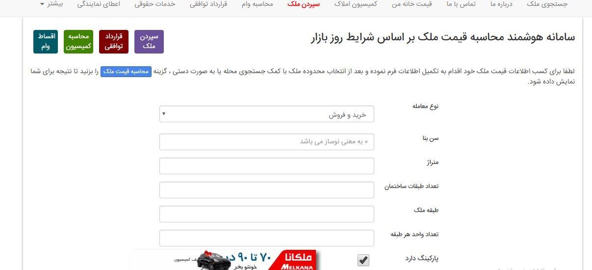 بررسی وضعیت قیمت مسکن در تهران 1