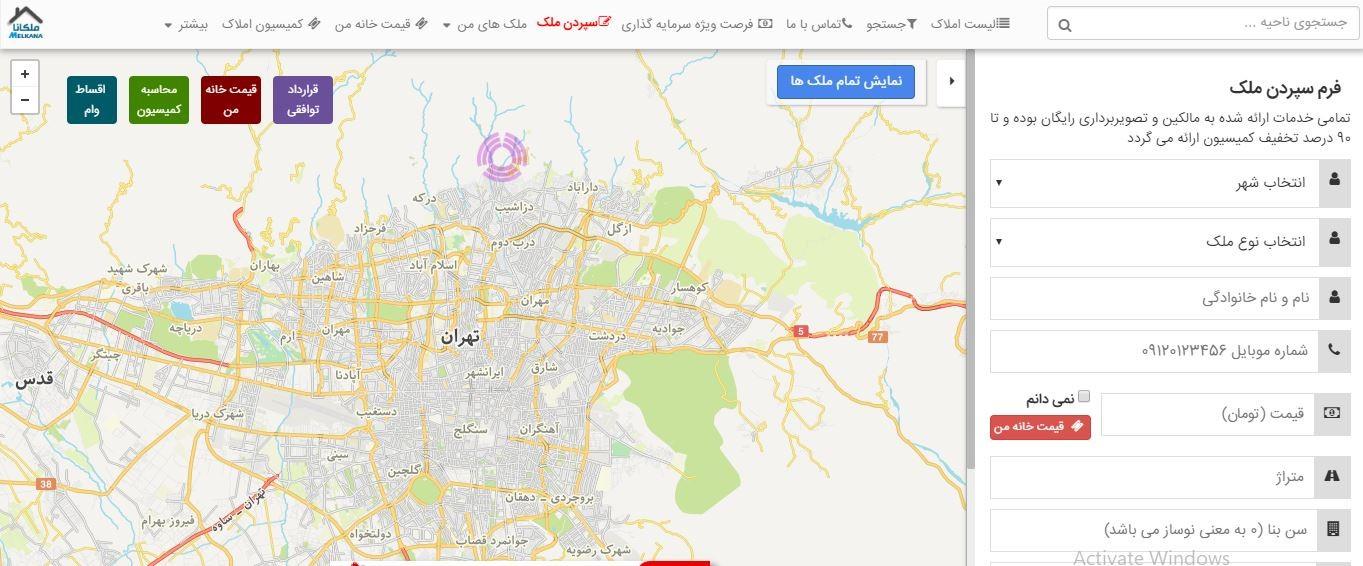 سایت املاک و مستغلات ایران