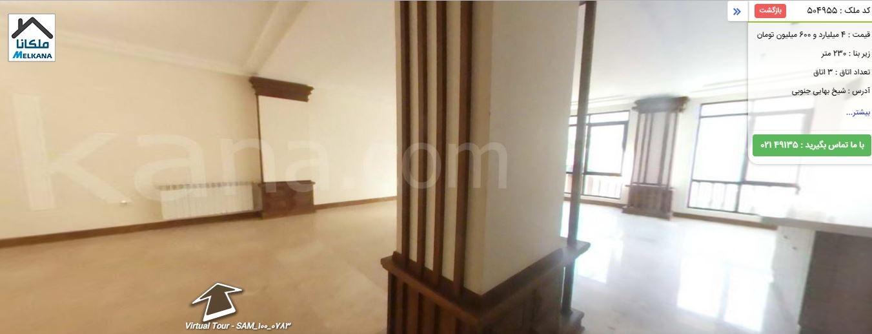 پیشنهاد خرید خانه در تهران با عکس 1