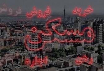 خرید مسکن در جوادیه با قیمت مناسب 1