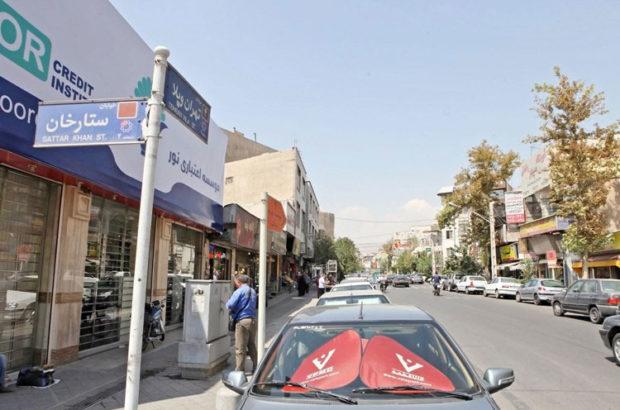 محله تهران ویلا