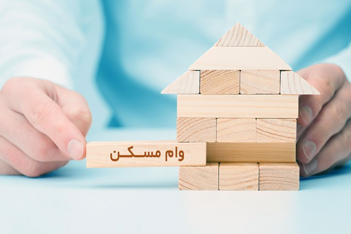 خرید مسکن در 7 مرحله چگونه و چطور 3