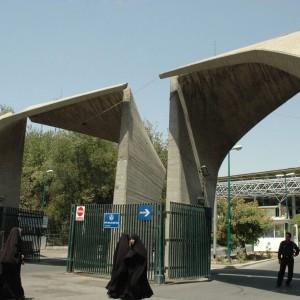 محله دانشگاه تهران