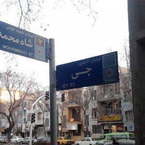 محله جی